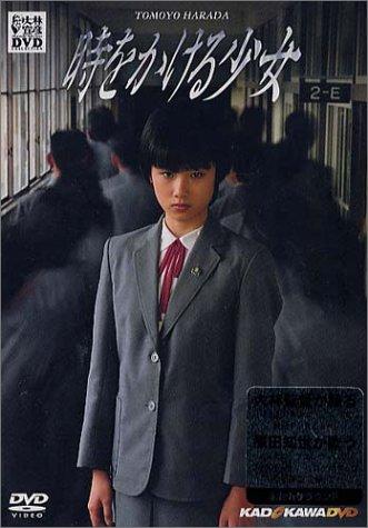 時をかける少女('83)のイメージ画像