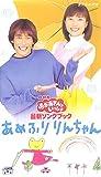 NHKおかあさんといっしょ 最新ソングブック あめふりりんちゃん [VHS]