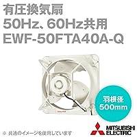 三菱電機 EWF-50FTA40A-Q 産業用送風機 有圧換気扇 (三相) (400V) (羽根径:500mm) (周波数:50Hz、60Hz共用) NN