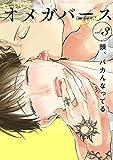 b-boyオメガバース phase2 vol.3 (eビーボーイコミックス)