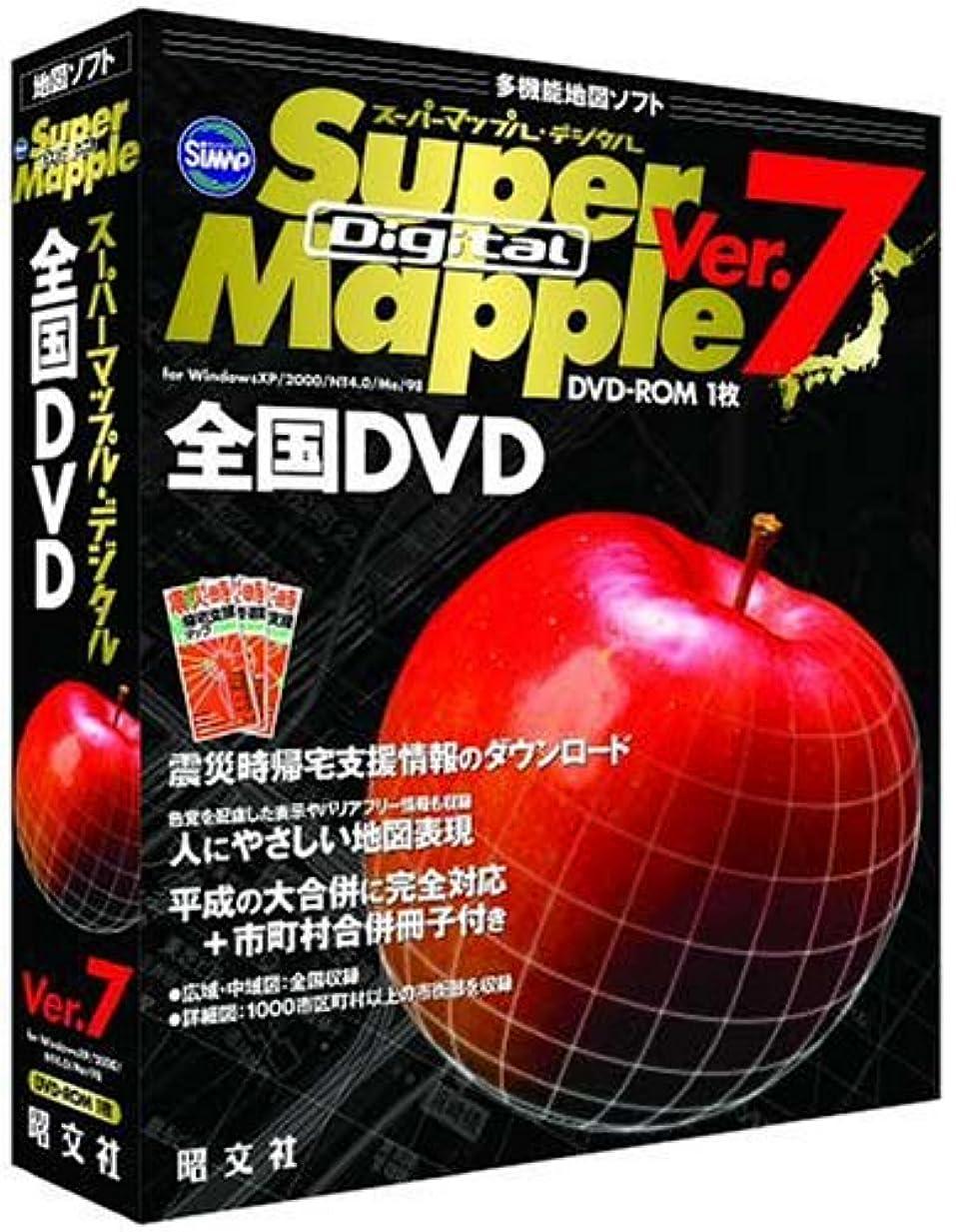 気づくアノイ歩行者Super Mapple Digital Ver.7 全国DVD