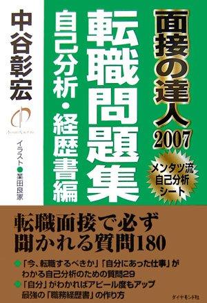 面接の達人2007 転職問題集/自己分析・経歴書編