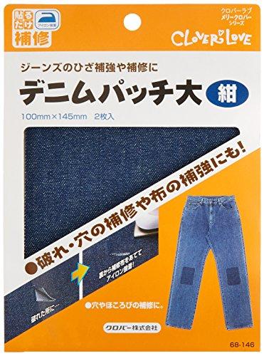Clover デニムパッチ 大 2枚入り 紺 68-146...
