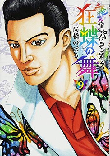 土竜の唄外伝 狂蝶の舞~パピヨンダンス~ 9 (ビッグコミックス)
