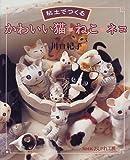 粘土でつくる かわいい猫・ねこ・ネコ (NHKおしゃれ工房)