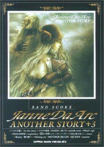 バンドスコア Janne Da Arc / ANOTHER ...