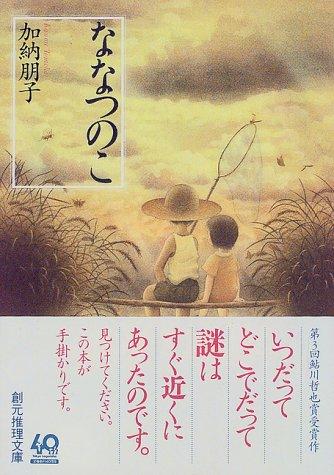 ななつのこ (創元推理文庫)