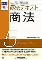 司法試験・予備試験 逐条テキスト (5) 商法 2018年 (W(WASEDA)セミナー)