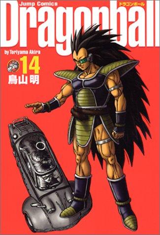 DRAGON BALL 完全版 14 (ジャンプコミックス)