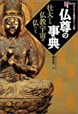 仏尊の事典―壮大なる仏教宇宙の仏たち (New sight mook―Books esoterica)
