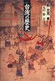 台湾の歴史―日台交渉の三百年