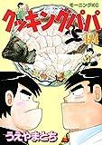 クッキングパパ(124) (モーニングコミックス)