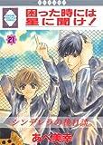 困った時には星に聞け! (21) (冬水社・いち好きコミックス)