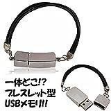【 USBが隠されている 】 レザー 皮革 ブレスレット型 USBメモリ ドッグタグ オシャレ アクセサリー 男女兼用 データ ブラック 【 8GB 】 SY-BRUSB