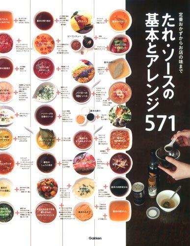 たれ・ソースの基本とアレンジ571: 定番おかずからお店の味まで