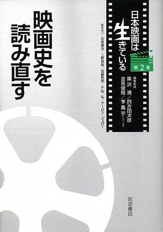 映画史を読み直す (日本映画は生きている 第2巻)