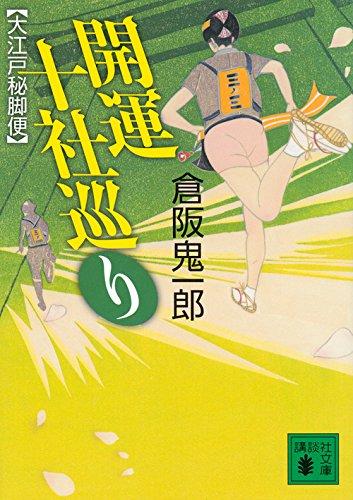 開運十社巡り 大江戸秘脚便 (講談社文庫)