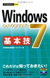 今すぐ使えるかんたんmini Windows7基本技