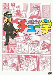 かよえ!チュー学 9 [DVD]