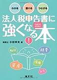 わかる→書ける→つながる 法人税申告書に強くなる本〈平成24年8月改訂〉