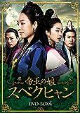 帝王の娘 スベクヒャン DVD-BOX4[DVD]