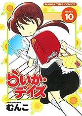 らいか・デイズ 10巻 (まんがタイムコミックス)