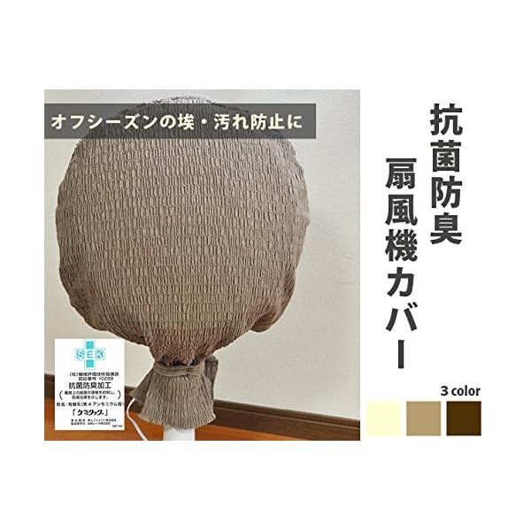 日本製 抗菌 防臭 ストレッチ 扇風機 カバー...の紹介画像3