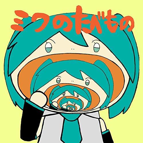 ミクのたべもの(頒布CD-R)