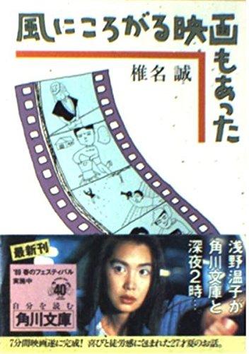 風にころがる映画もあった (角川文庫)の詳細を見る