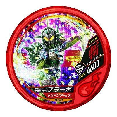 仮面ライダー ブットバソウル/モット09弾/DISC-M243 仮面ライダーブラーボ ドリアンアームズ R4