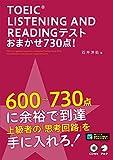 [新形式問題対応/音声DL付]TOEIC(R) LISTENING AND READING TEST おまかせ730点!