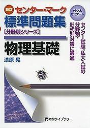 センター・マーク標準問題集物理基礎―代々木ゼミナール (分野別シリーズ)