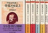 作家の日記 全6巻セット (ちくま学芸文庫)