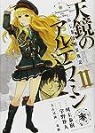 ねじ巻き精霊戦記 天鏡のアルデラミン (2) (電撃コミックスNEXT)