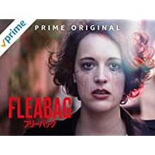 Fleabag フリーバッグ シーズン1 (字幕版)