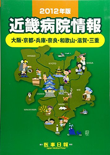 近畿病院情報―大阪・京都・兵庫・奈良・和歌山・滋賀・三重〈2012年版〉