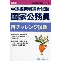 国家公務員 再チャレンジ試験 最新版 (公務員採用試験シリーズ)