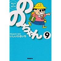 ののちゃん(9) (創元ライブラリ)