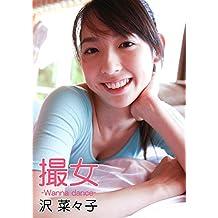 撮女 沢 菜々子 -Wanna dance-