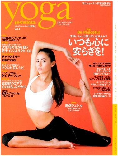 ヨガジャーナル日本版 Vol.4 (INFOREST MOOK)の詳細を見る