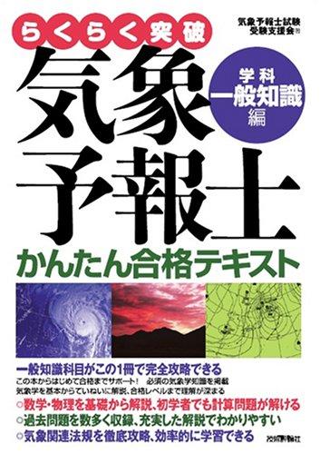 気象予報士かんたん合格テキスト 〈学科・一般知識編〉