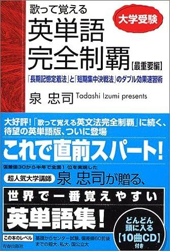 大学受験歌って覚える英単語完全制覇 (最重要編)