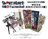 SHORT PEACE 月極蘭子のいちばん長い日 【Amazon.co.jp限定】特典 オリジナルポストカード(5種)セット - PS3 画像