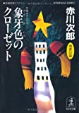 象牙色のクローゼット (光文社文庫)