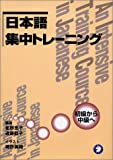 日本語集中トレーニング―初級から中級へ