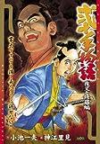 弐十手物語 夜叉と修羅編 (キングシリーズ 漫画スーパーワイド)