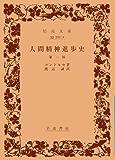 人間精神進歩史 第1部 (岩波文庫 青 702-2)