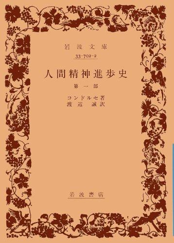 人間精神進歩史 第1部 (岩波文庫 青 702-2)の詳細を見る