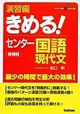 演習編きめる!センター国語 (現代文) (センター試験V BOOKS (4))