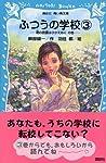 ふつうの学校3 ─朝の読書はひかえめにの巻─ (講談社青い鳥文庫)